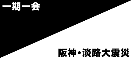 阪神・淡路大震災