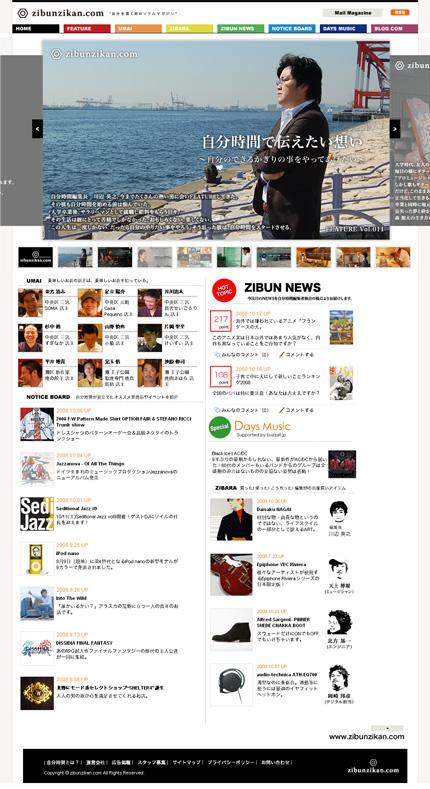 zibunzikan_top2.jpg