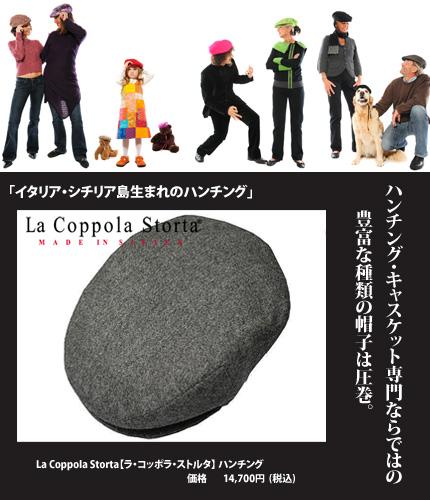 La Coppola Storta【ラ・コッポラ・ストルタ】