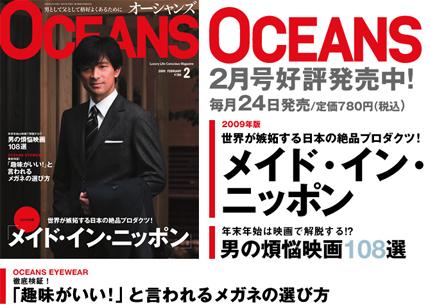 雑誌OCEANS