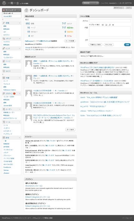 wordpress2.7
