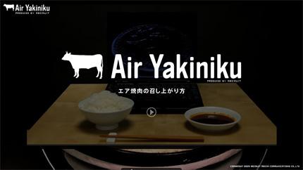 エア焼肉 Air Yakiniku