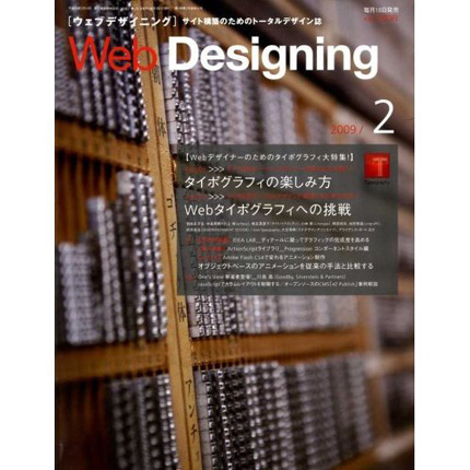 Web Designing ウェブデザイニング