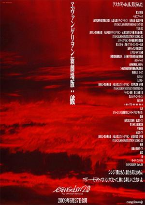 ヱヴァンゲリヲン新劇場版:破 前売りチケット
