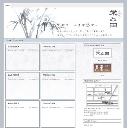 eita_blog_o