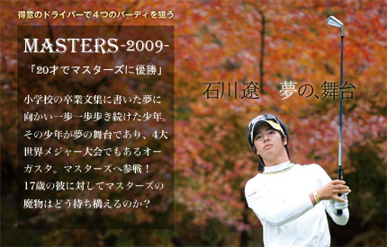 masters_second