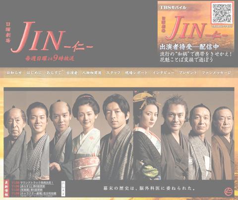 jin_o
