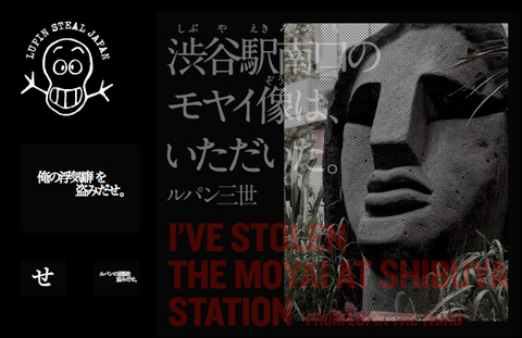 LUPIN STEAL JAPAN PROJECT