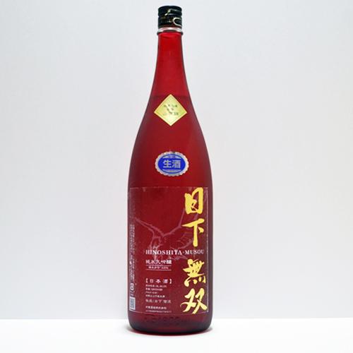 日下無双 純米大吟醸【山田錦】:無濾過生酒 1800ml