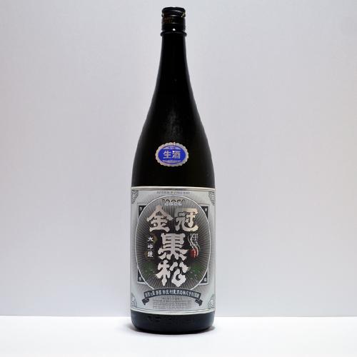 金冠黒松 大吟醸【山田錦】:無濾過生酒