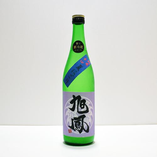 旭鳳 純米辛口夏にごり【八反錦】:無濾過生酒 720ml
