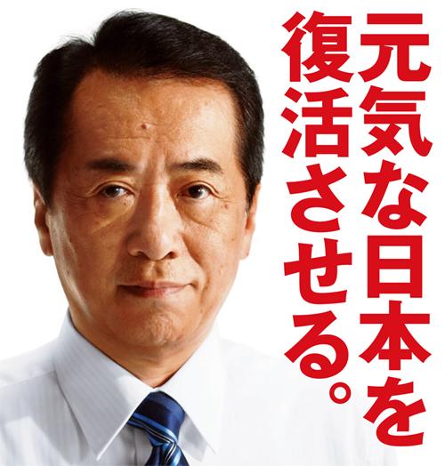 売国総理菅直人