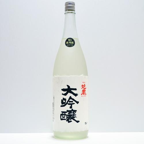 旭鳳 大吟醸酒 山田錦40%精米 21BY(冷酒)