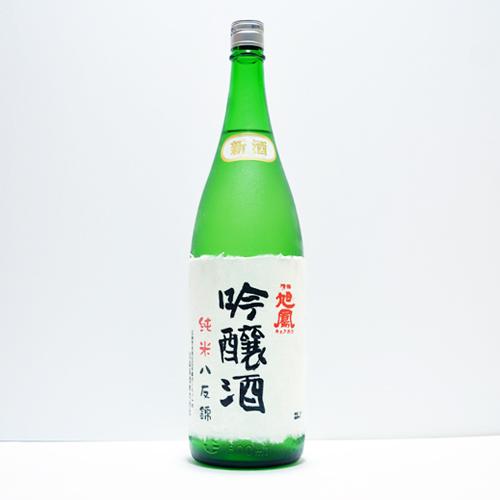 旭鳳 純米吟醸酒 八反錦50%精米 21BY(冷酒)