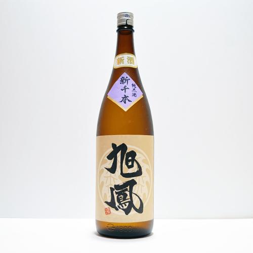 旭鳳 純米酒 新千本70%精米 21BY(冷酒)