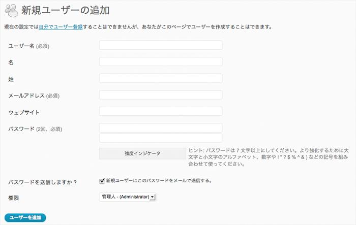 WordPress 新規ユーザ追加
