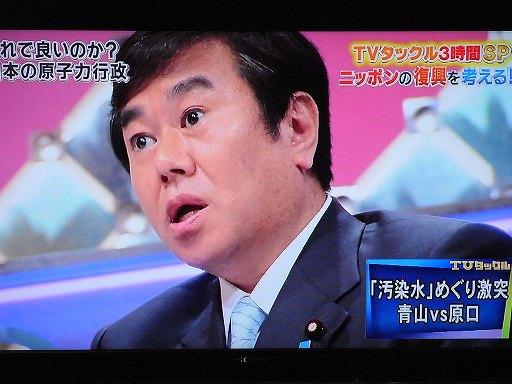 ビートたけしのTVタックル 原口 青山