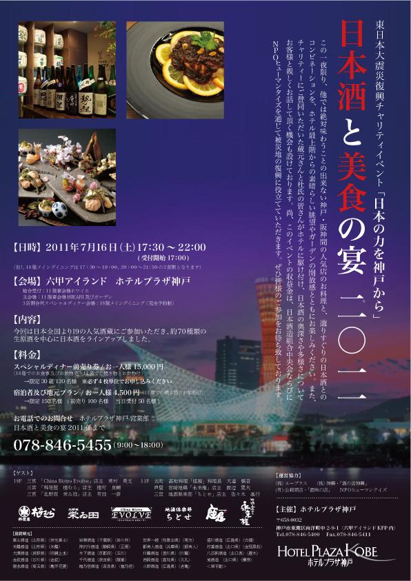 日本酒と美食の宴2011