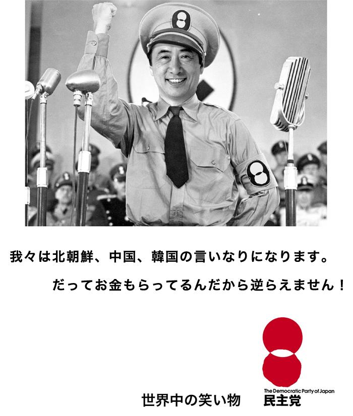 売国総理菅