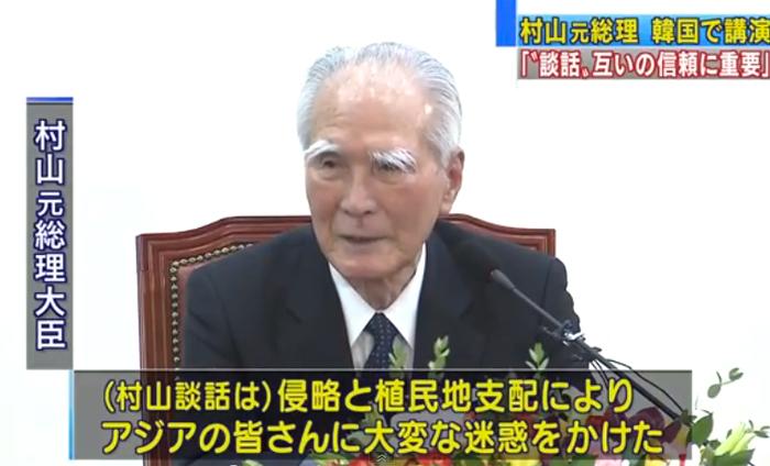 村山元総理