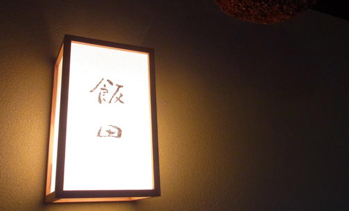 京都 飯田