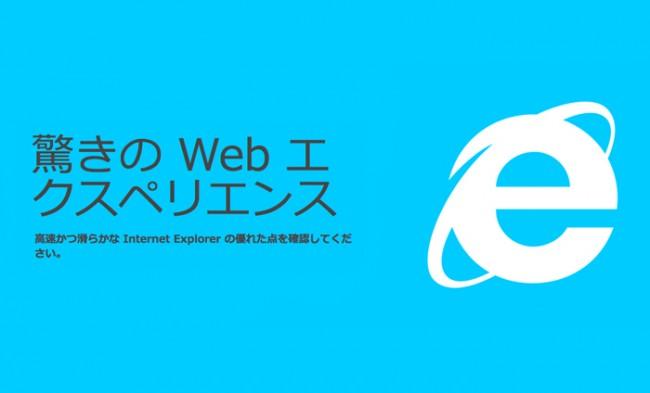 IE インターネット・エクスプローラー