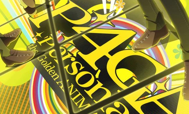 ペルソナ4 ザ・ゴールデン Persona4 The Golden ANIMATION