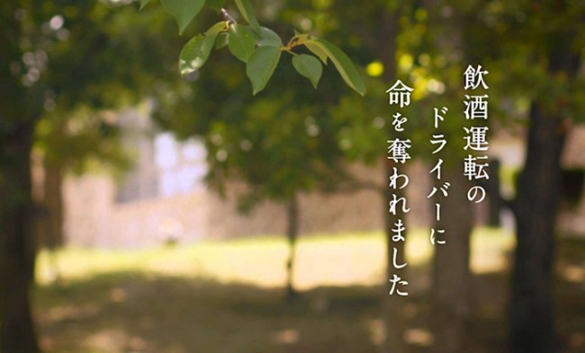 飲酒運転撲滅啓発CM こゆき
