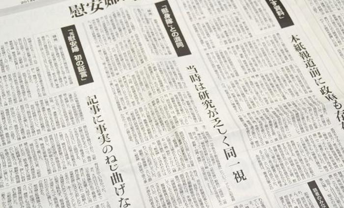 朝日新聞 従軍慰安婦 取り消す