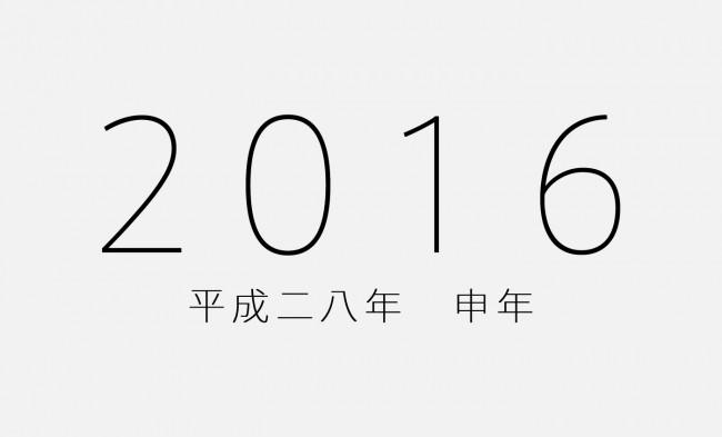 2016年 平成二八年申年
