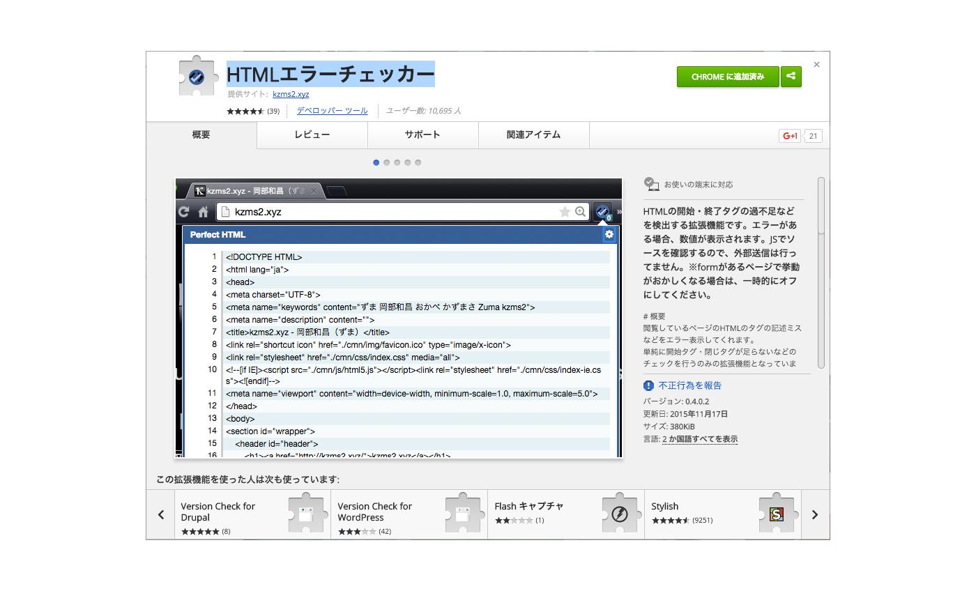 Google Chrome HTMLエラーチェッカーは、かなり便利!