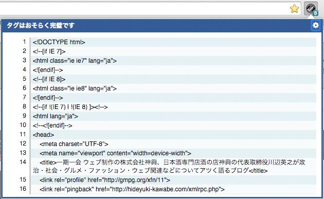 Google Chrome HTMLエラーチェッカー