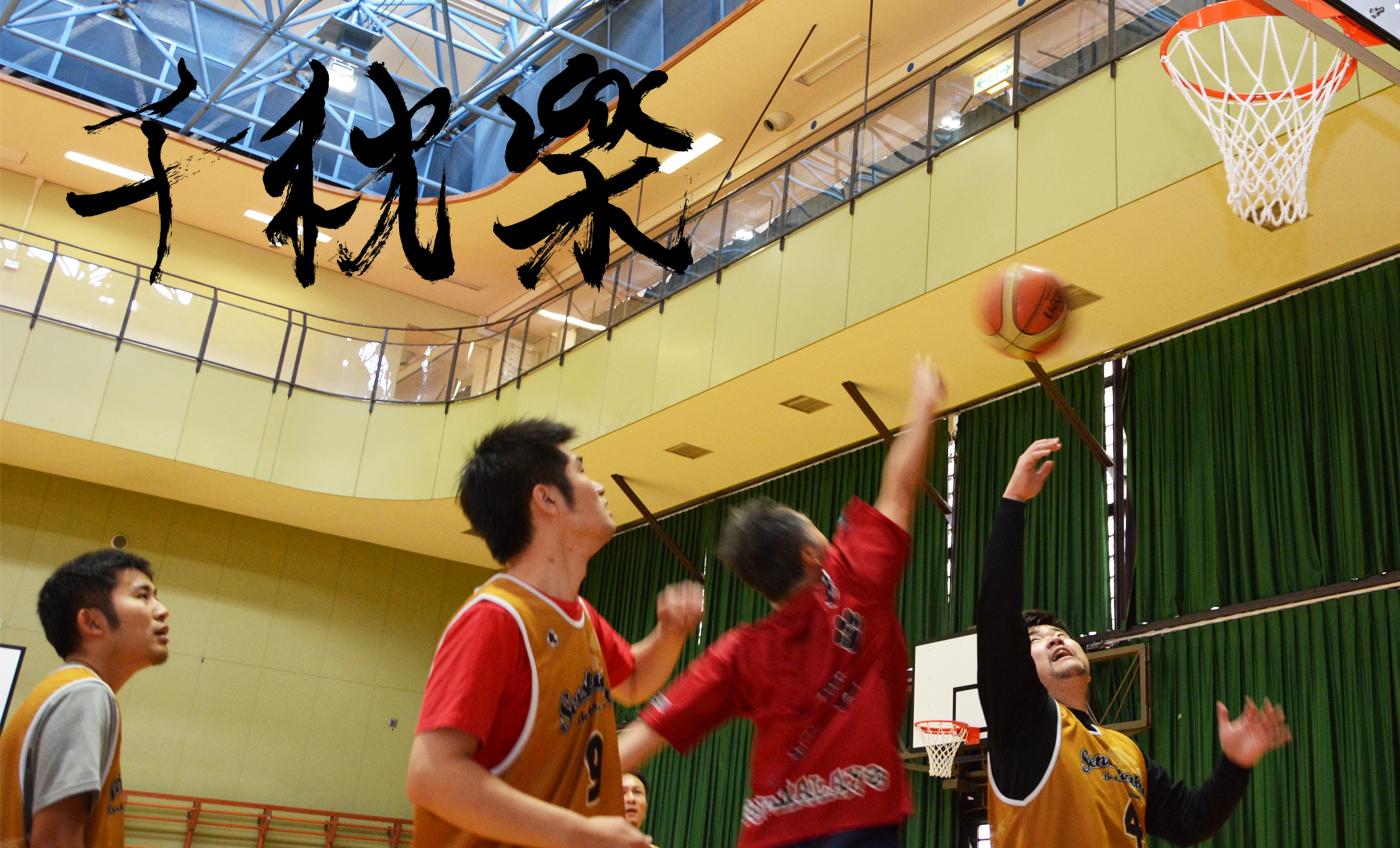 バスケットボール 千秋楽