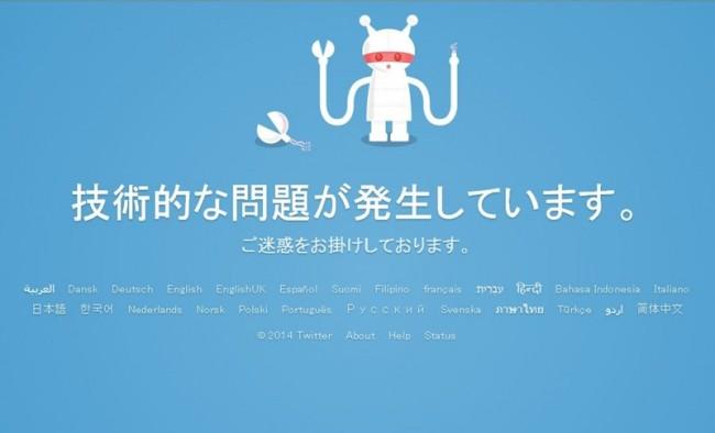 Twitter サーバー障害