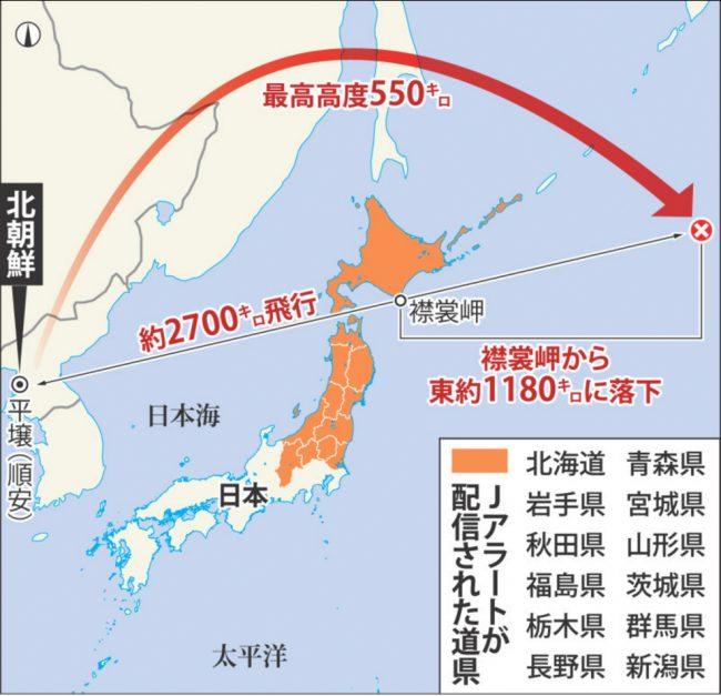 北朝鮮ミサイル発射 襟裳岬